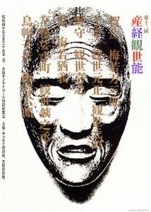 ikko-tanaka3